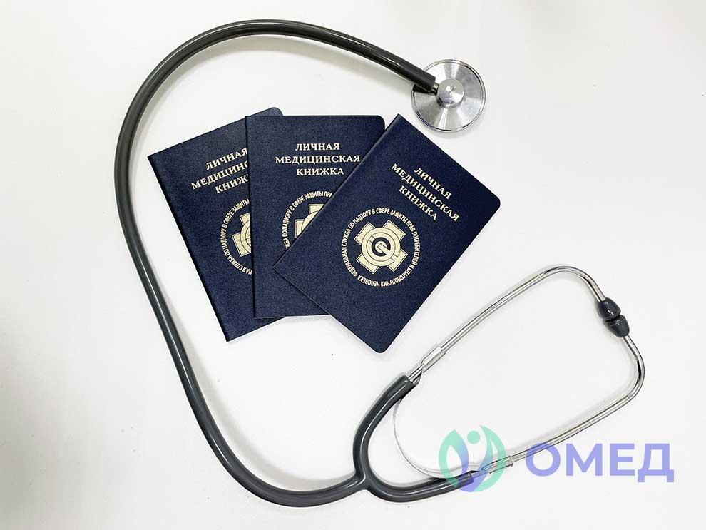 Изменения в медицинской книжке смена фамилии