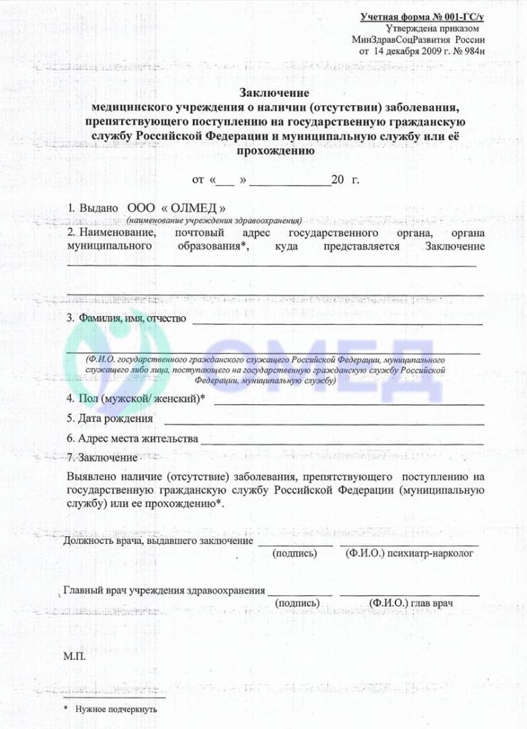 Подписаться на штрафы гибдд по электронной почте